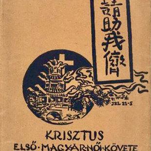 Gáncs Aladár által szerkesztett Kunst Irén emlékkönyv címlapja